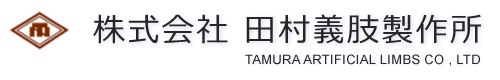 田村義肢製作所ロゴ